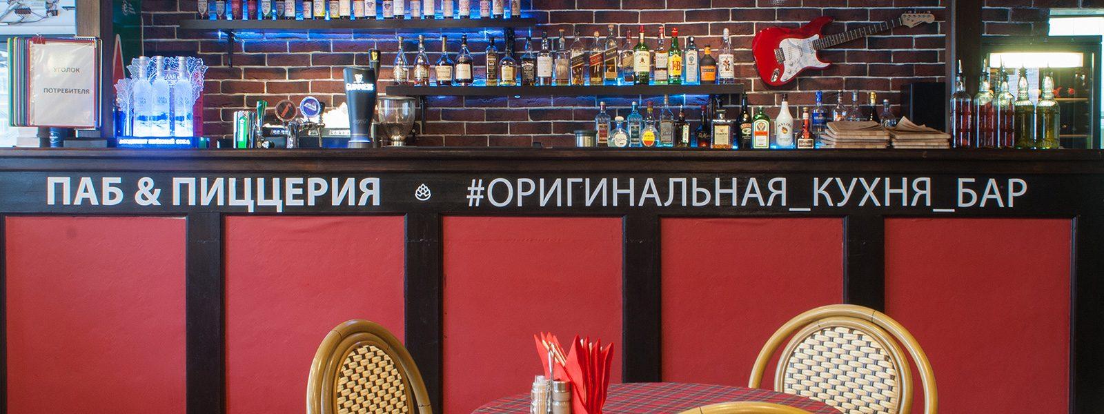 ПАБ-&-ПИЦЦЕРИЯ-#оригинальная_кухня_бар-вид-на-бар
