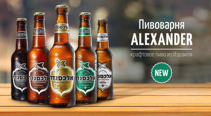 Встречайте новинку! Крафтовое пиво из Израиля от пивоварни ALEXANDER!