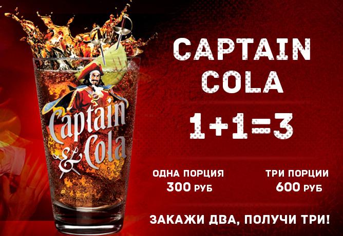 Captain — Каждому Капитану по Капитану!