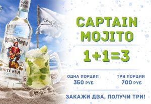 Captain Mojito
